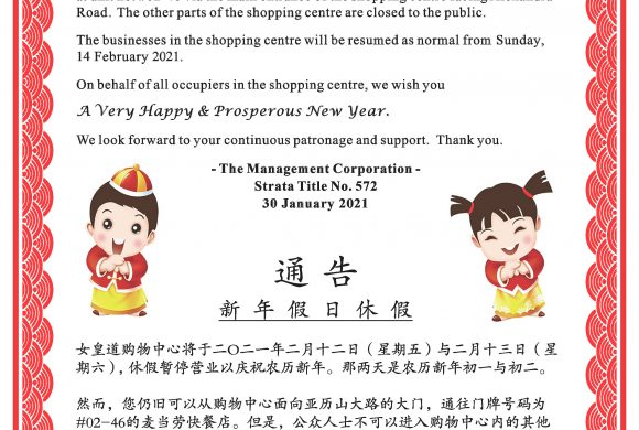 Shopping Centre Closed on 12 Feb & 13 Feb 2021